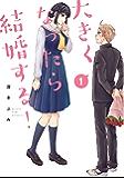 大きくなったら結婚する!(1) (ヤングマガジンコミックス)