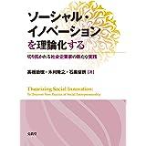 ソーシャル・イノベーションを理論化する: 切り拓かれる社会企業家の新たな実践