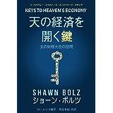 天の経済を開く鍵