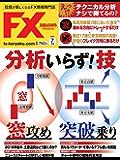 FX攻略.com 2018年7月号 (2018-05-21) [雑誌]