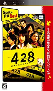 Spike The Best 428 ~封鎖された渋谷で~ - PSP