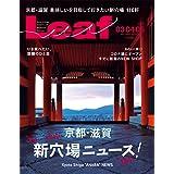 LEAF(リーフ)2021年3・4・5月合併号 (京都・滋賀新穴場 ニュース!)