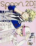 spoon.2Di vol.19 (カドカワムック 666)