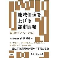 地域価値を上げる都市開発: 東京のイノベーション