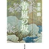 青嵐の坂 (角川文庫)