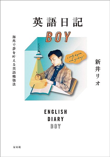 英語日記BOY | 新井リオ | 英語 | Kindleストア | Amazon