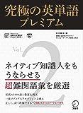 【音声DL】究極の英単語プレミアム Vol.2