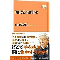 「超」英語独学法 (NHK出版新書 649)