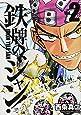 鉄牌のジャン!  2 (近代麻雀コミックス)