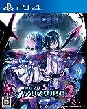 神獄塔 メアリスケルター2  - PS4