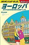 A01 地球の歩き方 ヨーロッパ 2020~2021