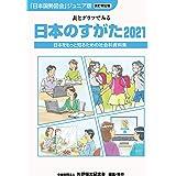 日本のすがた 2021 (日本国勢図会ジュニア版)
