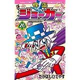怪盗ジョーカー(26) (てんとう虫コミックス)