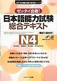 日本語能力試験 総合テキストN4 (JLPT対策教本シリーズ)