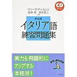 イタリア語練習問題集 (語学の基本図書)