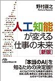 人工知能が変える仕事の未来 (日経ビジネス人文庫)