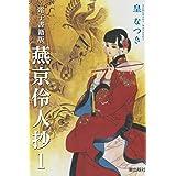 電子書籍版 燕京伶人抄 (1) (希望コミックス)