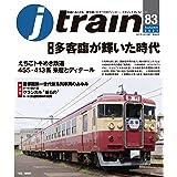 j train (ジェイ トレイン) 2021年10月号