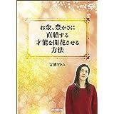 吉濱ツトム お金、豊かさに直結する才能を開花させる方法 [DVD]
