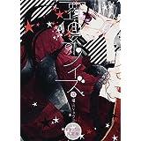 覆面系ノイズ ドラマCD付き限定版 13 ([特装版コミック] 花とゆめコミックススペシャル)