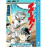 エース! 7 (ジャンプコミックスDIGITAL)