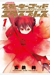 スモーキーゴッドエクスプレス 1巻 (まんがタイムKRコミックス) Kindle版