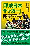 「平成日本サッカー」秘史 熱狂と歓喜はこうして生まれた (講談社+α新書)