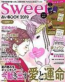 sweet特別編集 占いBOOK 2019 (TJMOOK)