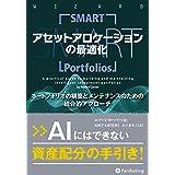 アセットアロケーションの最適化 ポートフォリオの構築とメンテナンスのための統合的アプローチ (ウィザードブックシリーズ)