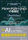 アセットアロケーションの最適化 ポートフォリオの構築とメンテナンスのための統合的アプローチ