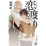 恋渡り【Amazon.co.jp限定特別版】(イラスト付き) (CROSS NOVELS)