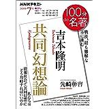 NHK 100分 de 名著 吉本隆明『共同幻想論』 2020年 7月 [雑誌] (NHKテキスト)
