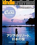 Casa BRUTUS特別編集 アジアのリゾート、日本の宿