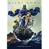Giant Gorg Complete TV Series Collection (4DVD)[Import]