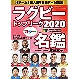 ラグビートップリーグ カラー名鑑2020【ポケット判】 (B.B.MOOK1476)