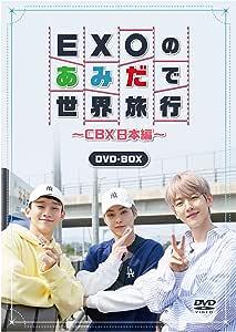 【Amazon.co.jp限定】EXOのあみだで世界旅行~CBX日本編~(特典:ブロマイド3枚セット) [DVD]