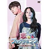 恋のプログラミング~ダメ男の見分け方~ DVD-BOX1