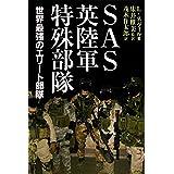 SAS英陸軍特殊部隊