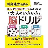 川島隆太教授の30日で記憶力が一気によくなる! 大人のいきいき脳ドリル (扶桑社ムック)