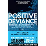 POSITIVE DEVIANCE(ポジティブデビアンス): 学習する組織に進化する問題解決アプローチ