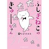 ふしぎねこのきゅーちゃん(1) (星海社コミックス)