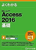 よくわかる Access 2016 基礎