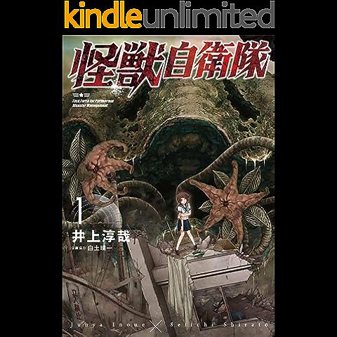 怪獣自衛隊 1巻: バンチコミックス