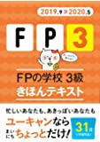 '19~'20年版 FPの学校 3級 きほんテキスト【オールカラー】 (ユーキャンの資格試験シリーズ)