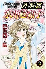 ダーク・エンジェル レジェンド 外科医 氷川魅和子 2 (Akita Comics Elegance) Kindle版