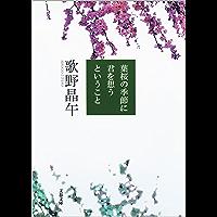葉桜の季節に君を想うということ (文春文庫)