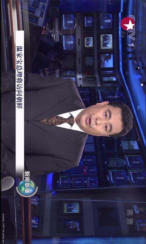 China TV - 看電視