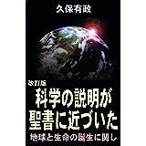 【改訂版】科学の説明が聖書に近づいた-地球と生命の誕生に関し