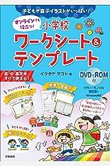 子どもが喜ぶイラストがいっぱい! オンラインでも役立つ! 小学校ワークシート&テンプレート DVD-ROM付 単行本