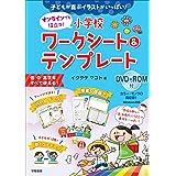 子どもが喜ぶイラストがいっぱい! オンラインでも役立つ! 小学校ワークシート&テンプレート DVD-ROM付